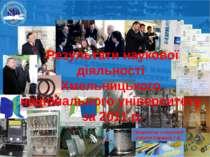 Результати наукової діяльності Хмельницького національного університету за 20...