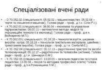 Спеціалізовані вчені ради - D 70.052.02 (спеціальності: 05.02.02 – машинознав...