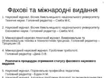 Фахові та міжнародні видання 1. Науковий журнал. Вісник Хмельницького націона...