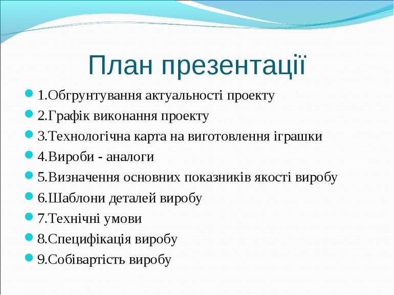 План презентації 1.Обгрунтування актуальності проекту 2.Графік виконання прое...