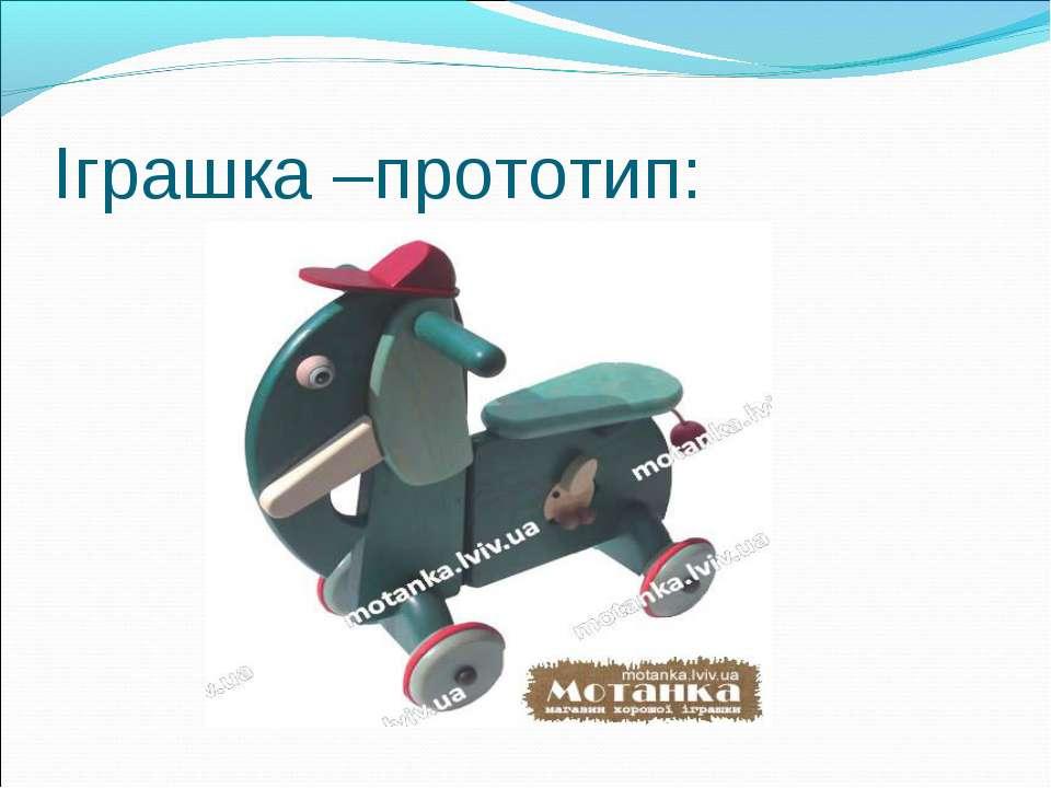Іграшка –прототип: