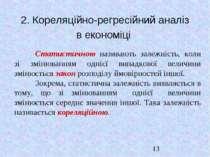 2. Кореляцiйно-регресiйний аналіз в економіці Статистичною називають залежніс...