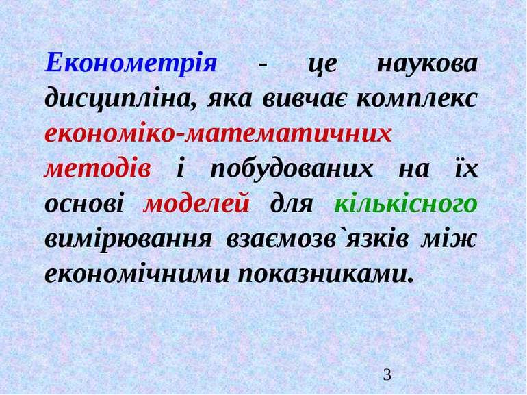 Економетрія - це наукова дисципліна, яка вивчає комплекс економіко-математичн...