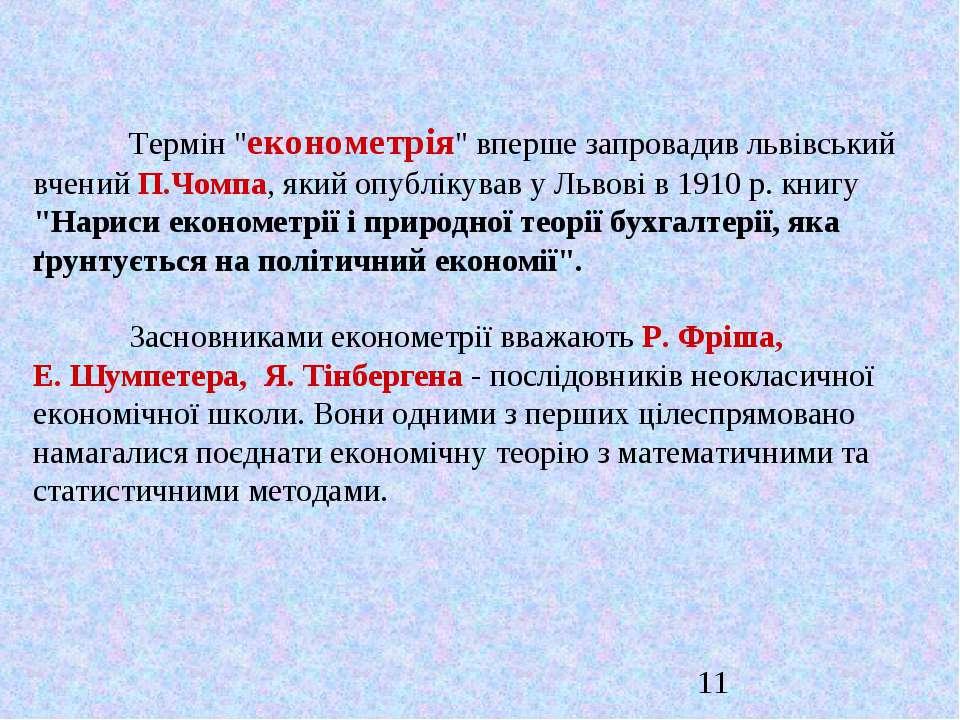 """Термін """"економетрія"""" вперше запровадив львівський вчений П.Чомпа, який опублі..."""