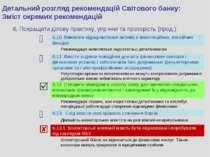Детальний розгляд рекомендацій Світового банку: Зміст окремих рекомендацій 6....