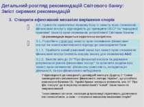 Детальний розгляд рекомендацій Світового банку: Зміст окремих рекомендацій 3....
