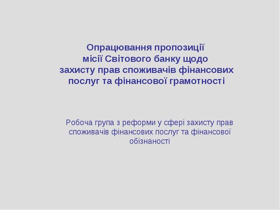 Робоча група з реформи у сфері захисту прав споживачів фінансових послуг та ф...