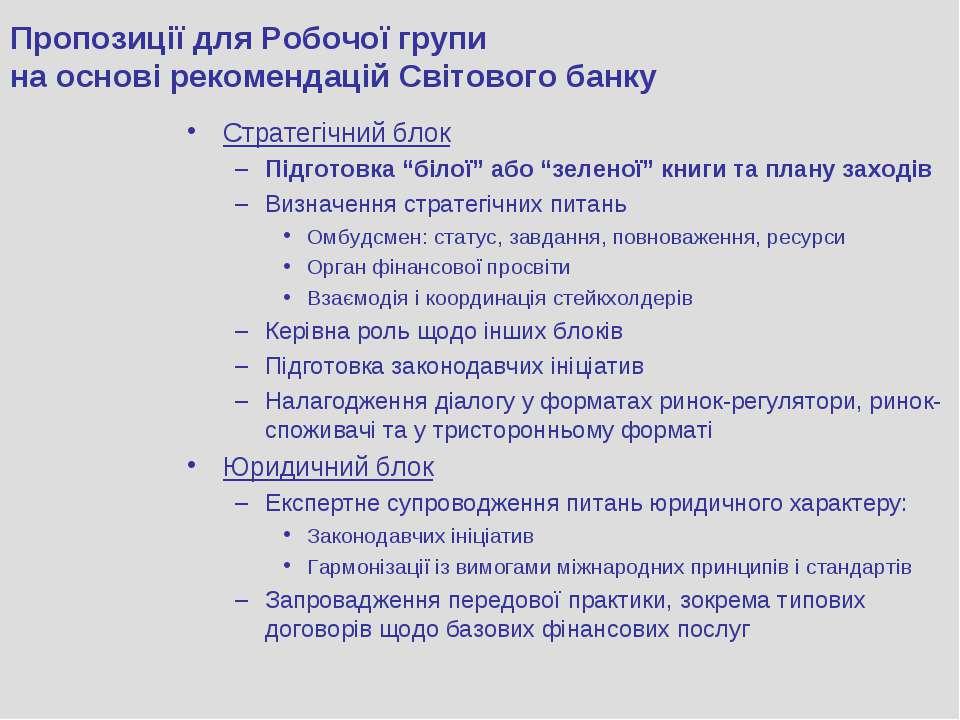 Пропозиції для Робочої групи на основі рекомендацій Світового банку Стратегіч...