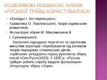 «Енеїда» І. Котляревського, Грамат�