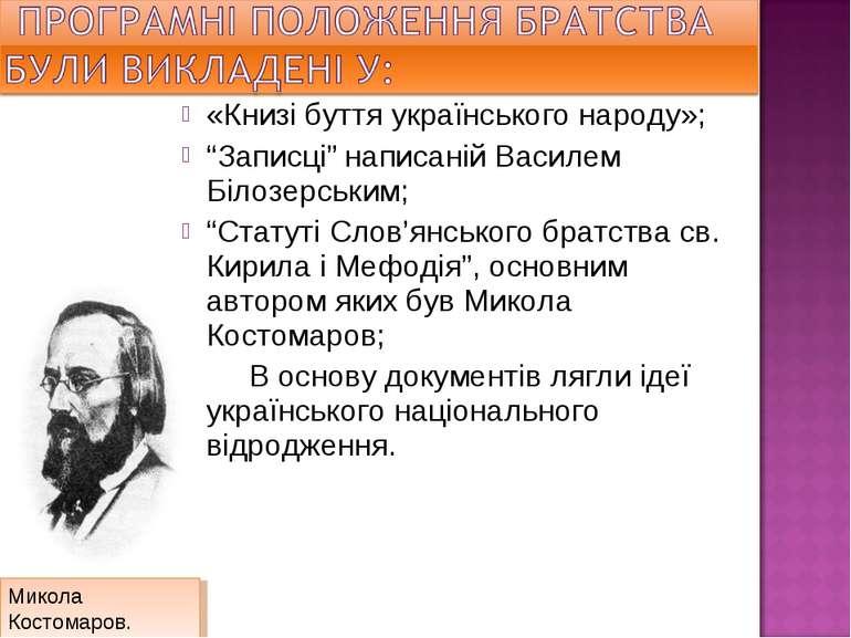 """«Книзі буття українського народу»; """"Записці"""" написаній Василем Білозерським; ..."""