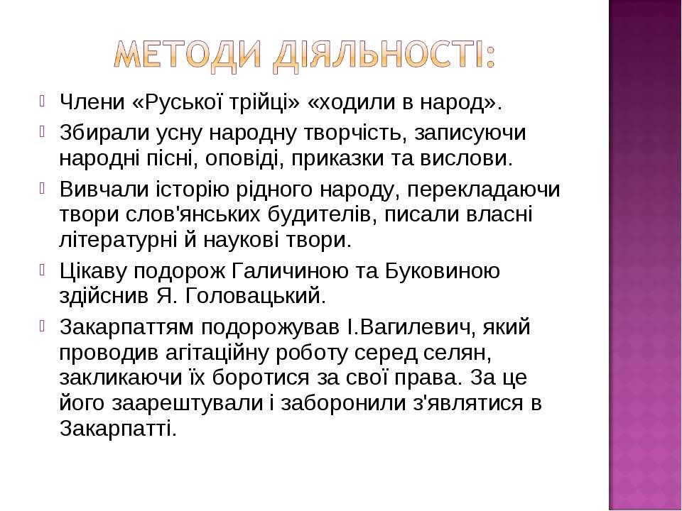 Члени «Руської трійці» «ходили в народ». Збирали усну народну творчість, запи...