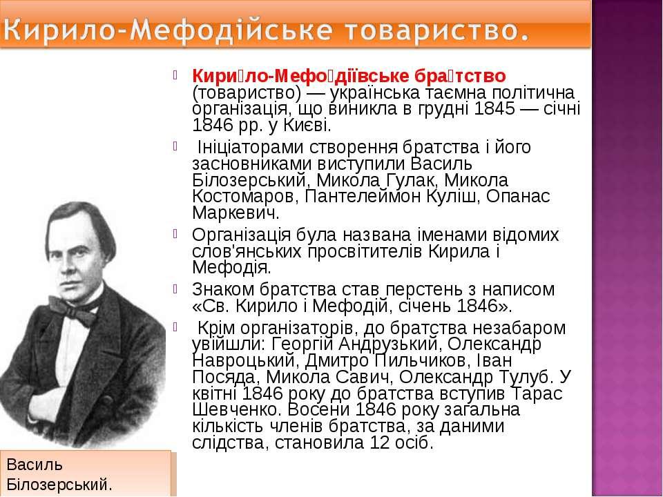 Кири ло-Мефо діївське бра тство (товариство) — українська таємна політична ор...
