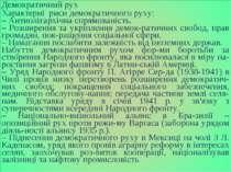 Демократичний рух Характерні риси демократичного руху: – Антиолігархічна спря...