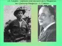 «А. Сандіно – керівник повстанського руху Нікарагуа» та «Диктатор Нікарагуа –...