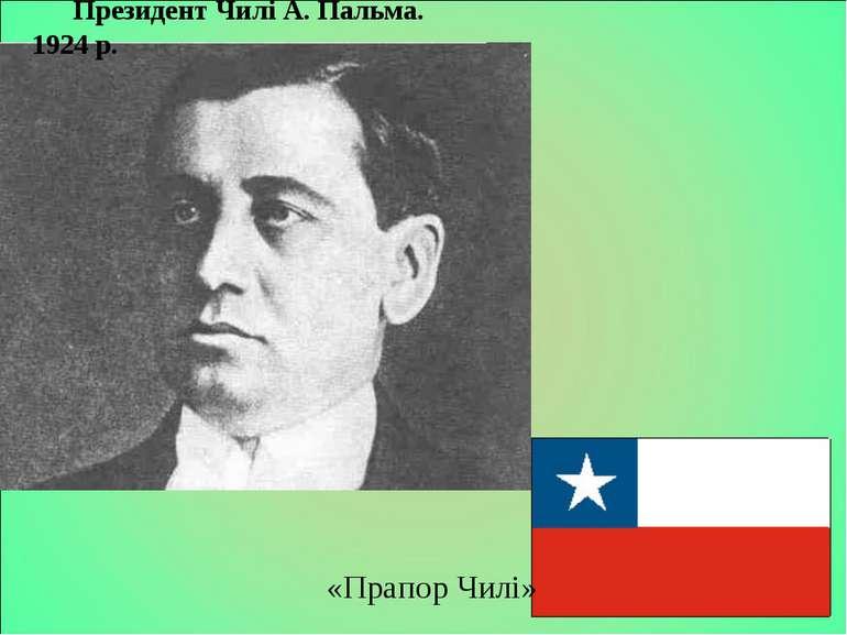 Президент Чилі А. Пальма. 1924 р. «Прапор Чилі»