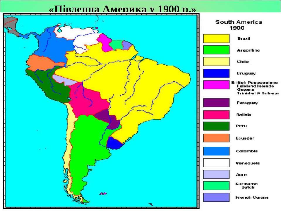 «Південна Америка у 1900 р.»