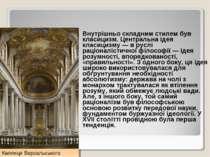 Внутрішньо складним стилем був класицизм. Центральна ідея класицизму — в русл...