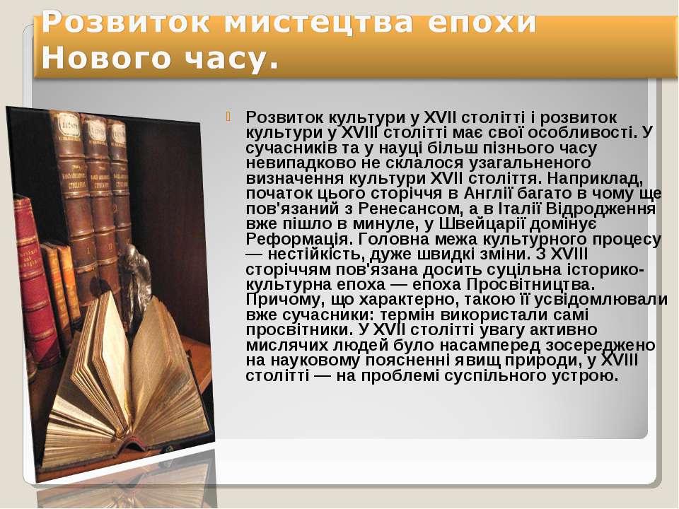 Розвиток культури у XVII столітті і розвиток культури у XVIII столітті має св...