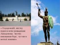 « Подорожній, звістку віднеси всім громадянам Лакедомона: честно виконавши бо...