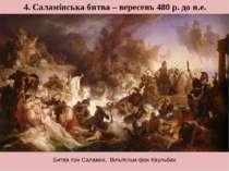 4. Саламінська битва – вересень 480 р. до н.е. Битва при Саламіні, Вільгельм ...