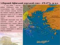 5.Перший Афінський морський союз – 478-477р. до н.е. У ході війни з персами в...