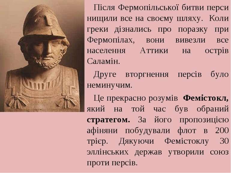 Після Фермопільської битви перси нищили все на своєму шляху. Коли греки дізна...