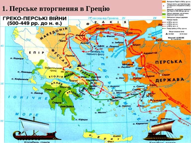 1. Перське вторгнення в Грецію
