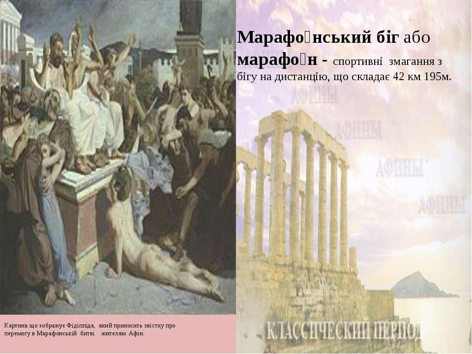 Картина що зображує Фідіппіда, який приносить звістку про перемогу в Марафонс...