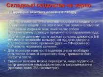 Складські свідоцтва на зерно 1. Перевірка захисних елементів паперу Папір для...