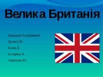 Давидкін Р.(керівник) Дунаєв М. Білов Д. Бутиріна К. Атрохова Ю. Велика Британія