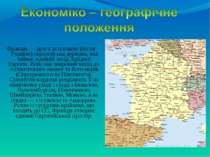 Франція — друга за площею (після України) європейська держава, яка займає кра...