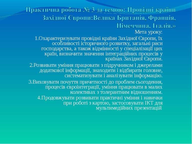 Мета уроку: 1.Охарактеризувати провідні країни Західної Європи, їх особливост...