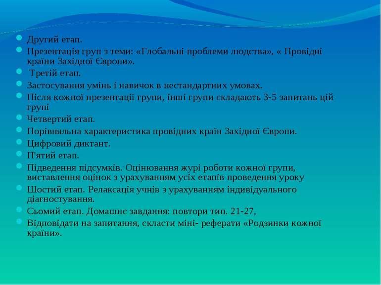 Другий етап. Презентація груп з теми: «Глобальні проблеми людства», « Провідн...