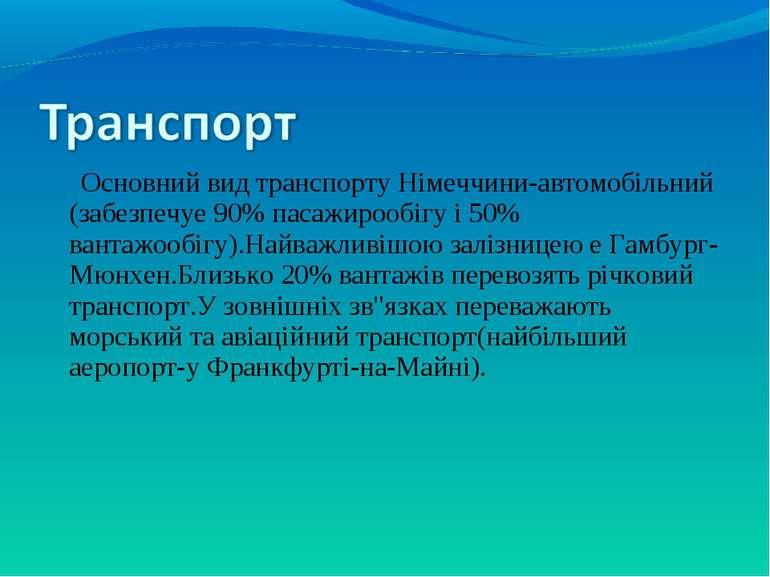 Основний вид транспорту Нiмеччини-автомобiльний (забезпечуе 90% пасажирообiгу...