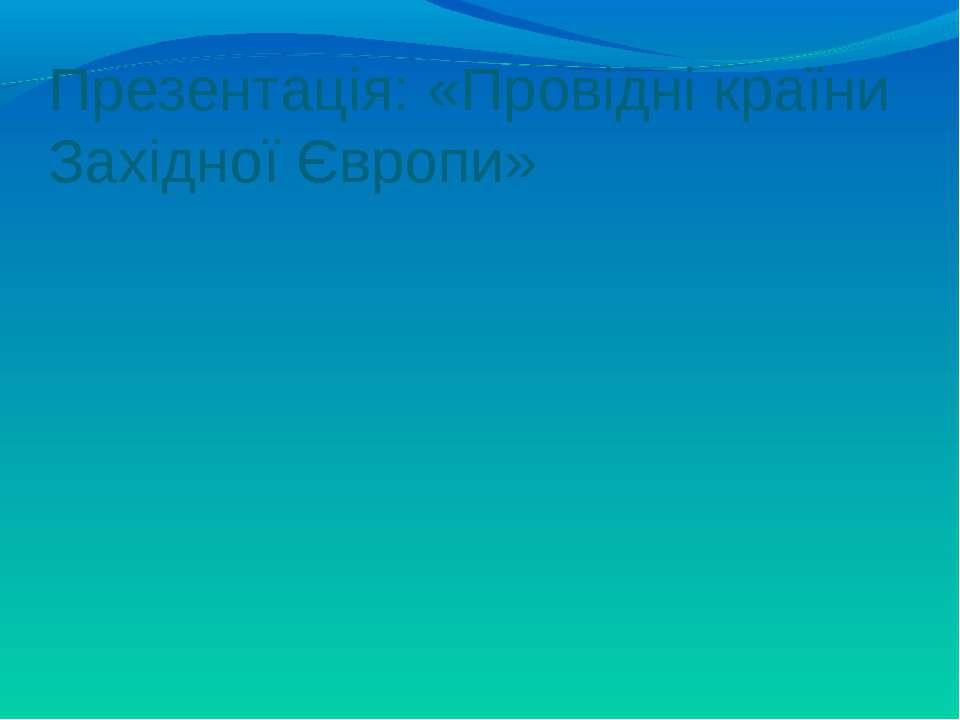 Презентація: «Провідні країни Західної Європи»