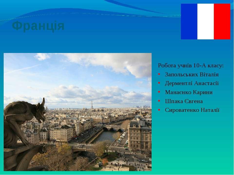 Франція Робота учнів 10-А класу: Запольських Віталія Дерментлі Анастасії Мана...