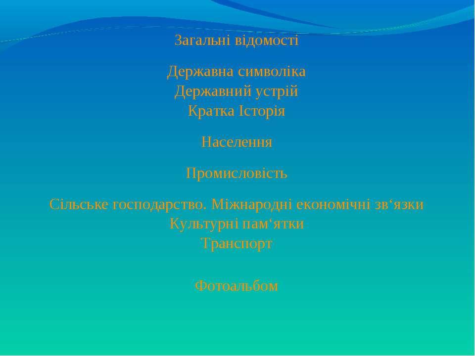 Загальні відомості Державна символіка Державний устрій Кратка Історія Населен...