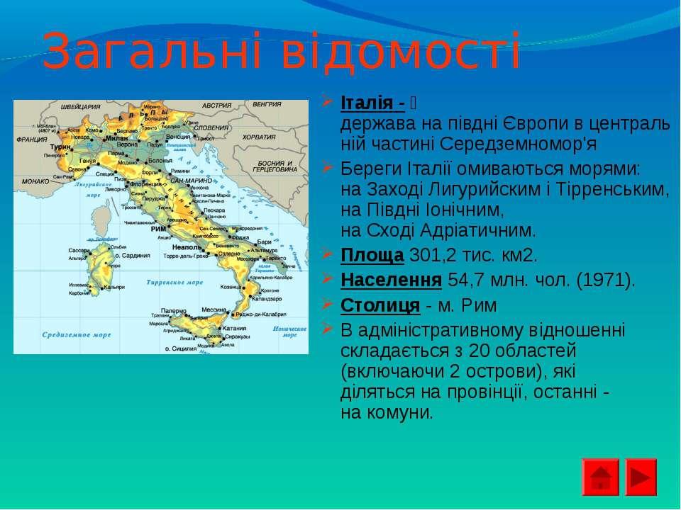 Загальні відомості Італія - державанапівдніЄвропивцентральній частиніС...