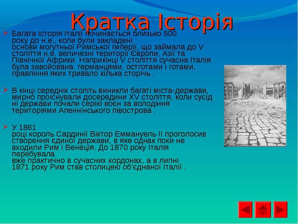 Кратка Історія БагатаісторіяІталіїпочинається близько500 рокудон.е.,ко...