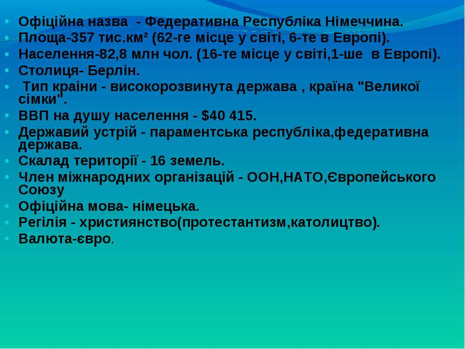Офiцiйна назва - Федеративна Республiка Нiмеччина. Площа-357 тис.км² (62-ге м...