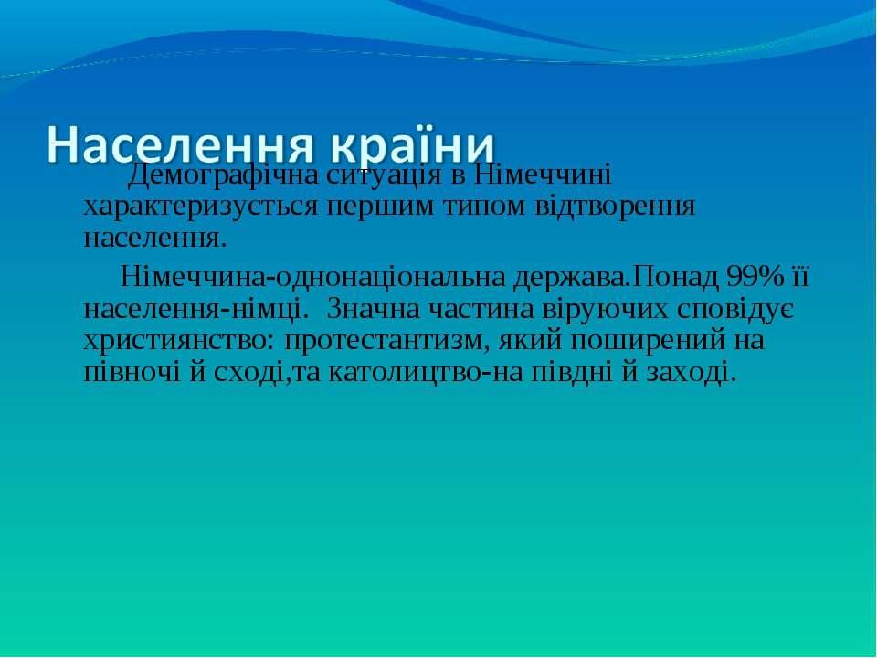 Демографiчна ситуацiя в Нiмеччинi характеризується першим типом вiдтворення н...