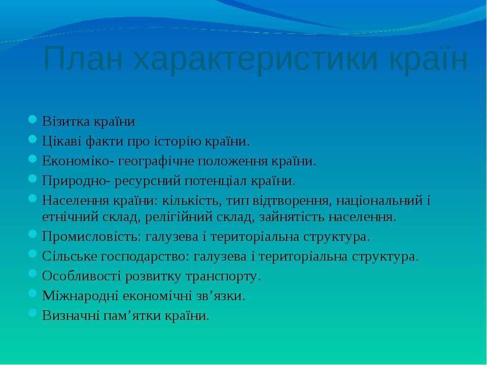 План характеристики країн Візитка країни Цікаві факти про історію країни. Еко...