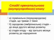 Стадії пренатального (внутріутробного) етапу а) гермінальна (передзародкова) ...