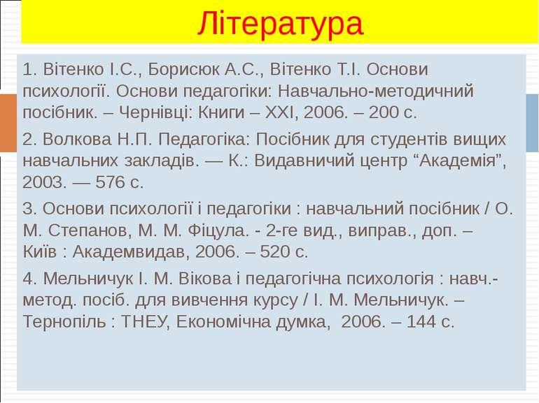1. Вітенко І.С., Борисюк А.С., Вітенко Т.І. Основи психології. Основи педагог...