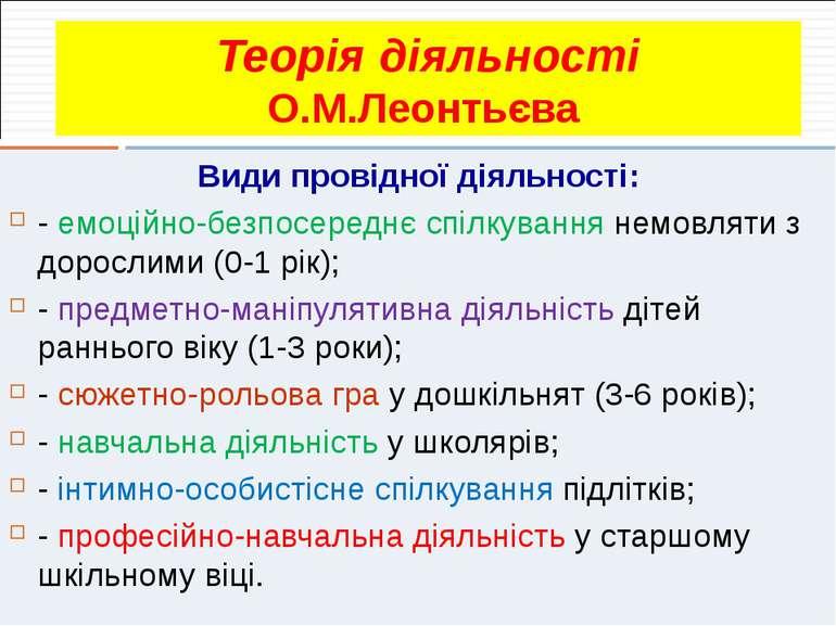 Теорія діяльності О.М.Леонтьєва Види провідної діяльності: - емоційно-безпосе...