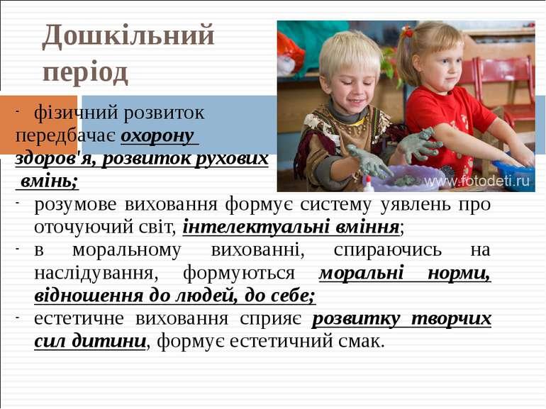 Дошкільний період фізичний розвиток передбачає охорону здоров'я, розвиток рух...