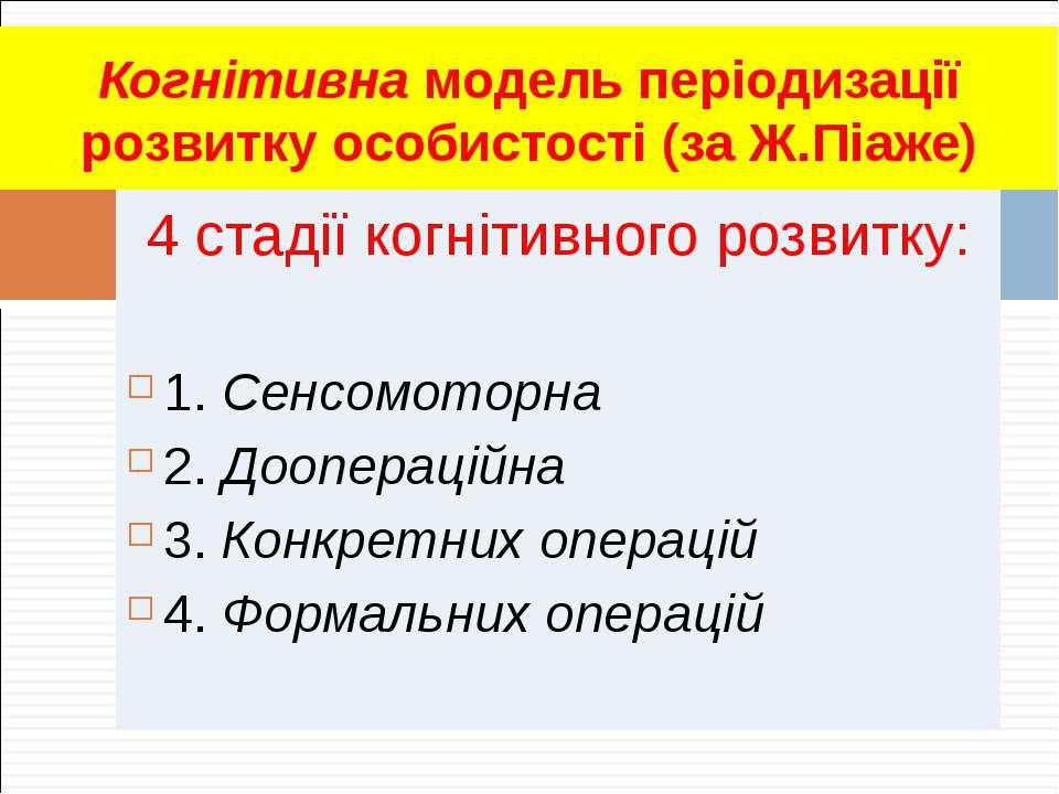 Когнітивна модель періодизації розвитку особистості (за Ж.Піаже) 4 стадії ког...