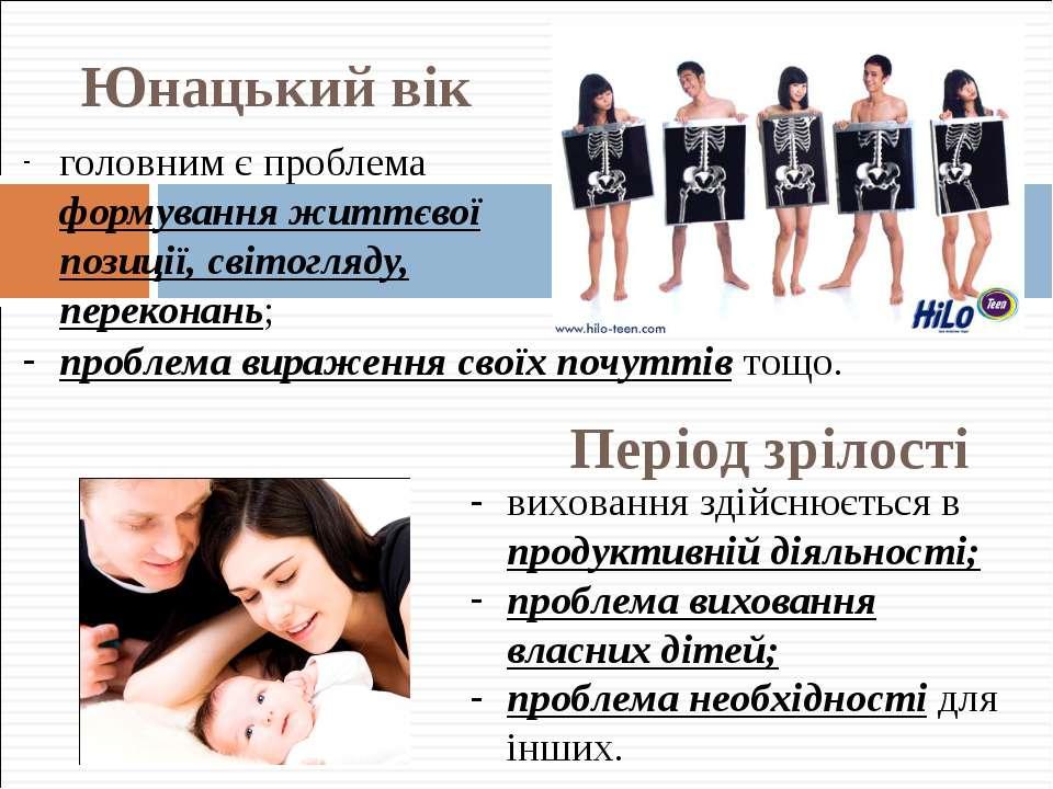 Юнацький вік головним є проблема формування життєвої позиції, світогляду, пер...