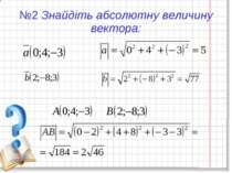№2 Знайдіть абсолютну величину вектора:
