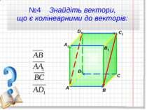 №4 Знайдіть вектори, що є колінеарними до векторів: